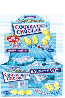 丹生堂  クッキークランチチョコレート