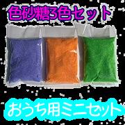 落書きせんべい用 色砂糖ミニ3色セットB