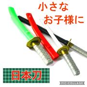 鬼滅の刃が今 巷で大人気!小さなお子様にも遊んでいただけるサイズの日本刀 コミック誌や映画などで大人も子供もみんな夢中