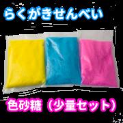 落書きせんべい用 色砂糖ミニ3色セットA