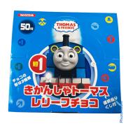 トーマス・パーシー・ジェームズが形作られたチョコでトーマス好きの男の子は盛り上がりそうです 1個20円以下で買える