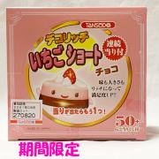 デコリッチいちごショート 連続当り 50個 かわいらしいピンクの箱にぎっしり 本物のいちごショートケーキのような形のチョコレート