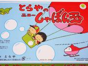 日本製 シャボン玉 とらや