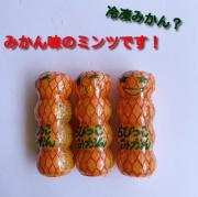 ちびっこみかんおいしくってかわいいパッケージはお菓子の詰め合わせ、配布などにおすすめ