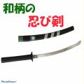 カッコいい忍びの剣は男の子に人気の刀です