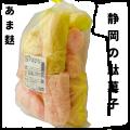 静岡の駄菓子 あま麩 16本入