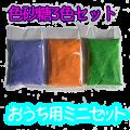 おうちで落書きせんべい!色を3色増やしました。オレンジ・うす紫・緑の楽しい3種類