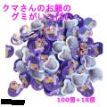 ゲーム感覚で遊べて美味しいベアーズグミはイベントのつかみ取りやお菓子まき、おうちで駄菓子屋さんなど色々なシーンで楽しめます。