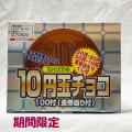10円玉チョコ 丹生堂 100個 ドキドキの金券当たりくじ付きのチョコレートです つかみ取りやお菓子まきに最適です