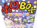 50円くじ引き【びっくりBOX】 びっくりボックス(80個付き+おまけ5個)連続当たり