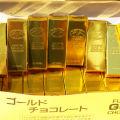 50円の駄菓子クジ ゴールドチョコは箱に金券入りです