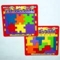 ソフトブロックパズル