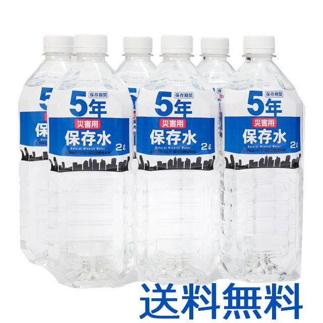 災害用保存水2L