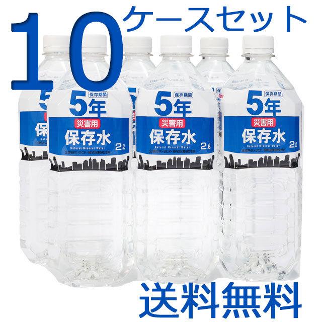 災害用保存水2L10ケースセット