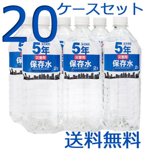 災害用保存水2L20ケースセット