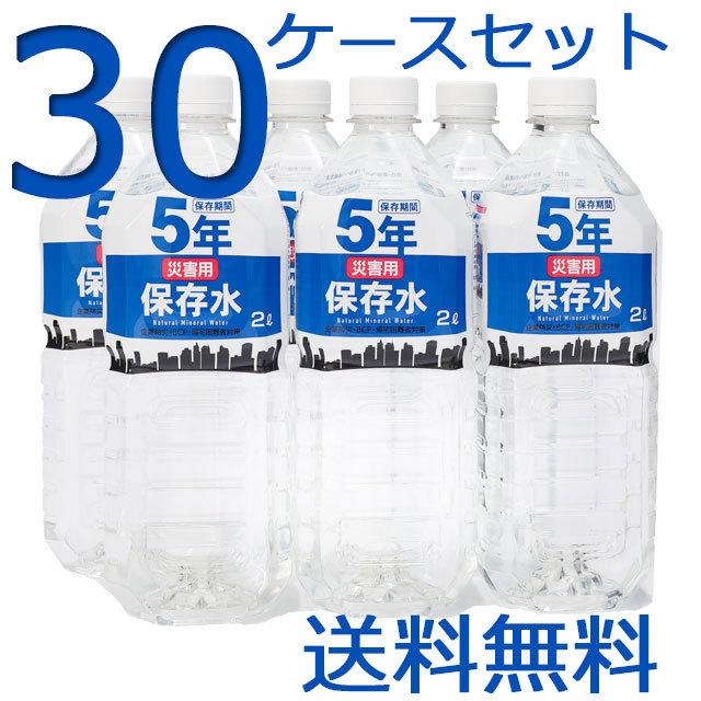 災害用保存水2L30ケースセット