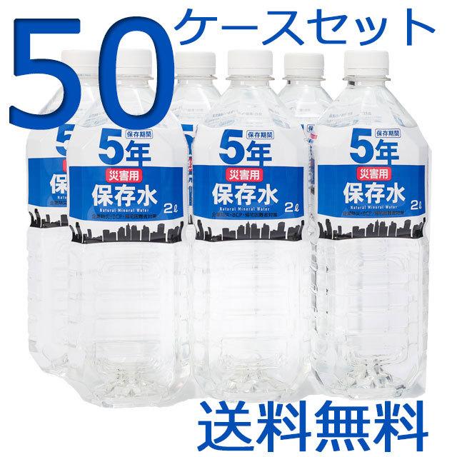 災害用保存水2L50ケースセット