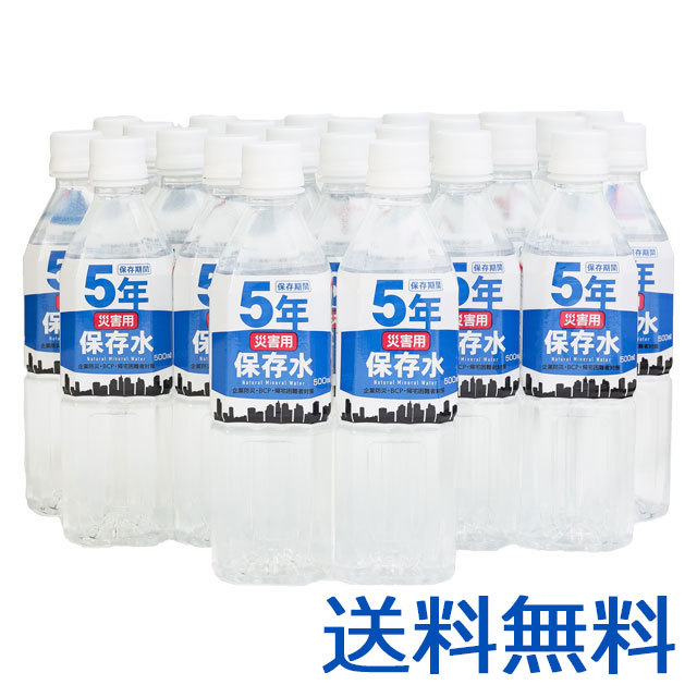災害用保存水500ml