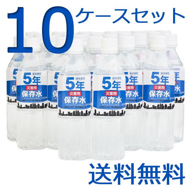 災害用保存水500ml5ケースセット