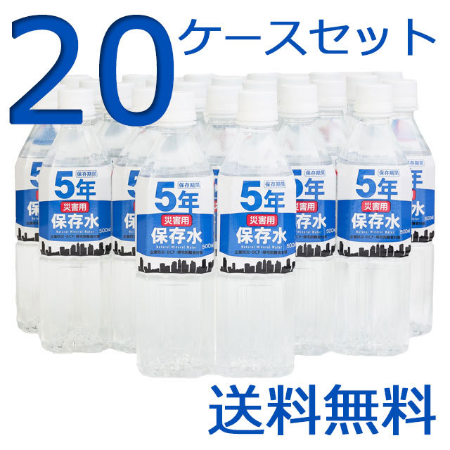 災害用保存水500ml20ケースセット