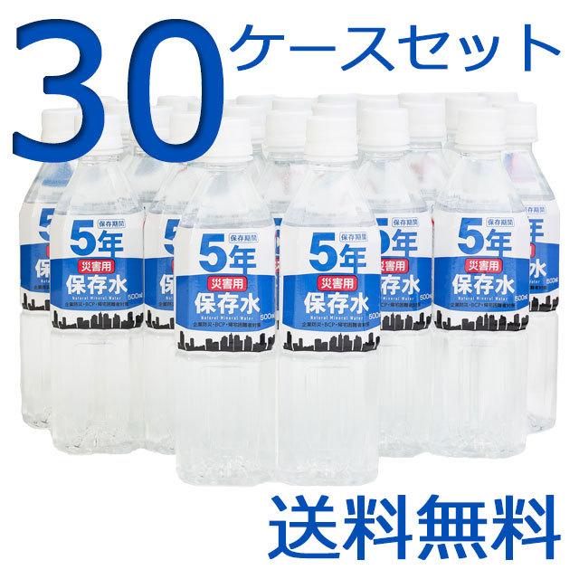 災害用保存水500ml30ケースセット