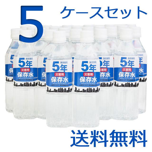 災害用保存水2L5ケースセット