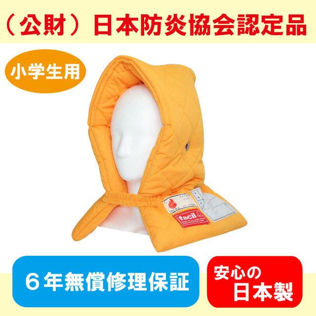 ファシル 小学生用プレミアム防災ずきん オレンジ