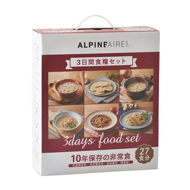 アルパインエア 3日間食糧セット