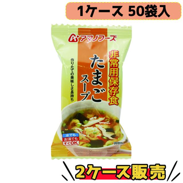 アマノ たまごスープ 表