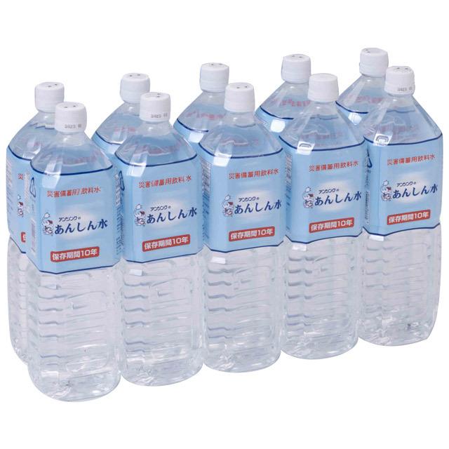 【10年保存水】あんしん水 1,5L 10本 10年の長期保存可能な天然アルカリイオン水!送料無料!