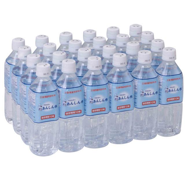 【10年保存水】あんしん水 500ml 24本 10年の長期保存可能な天然アルカリイオン水!送料無料!