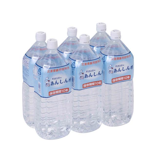 【10年保存水】あんしん水 2L 6本 10年の長期保存可能な天然アルカリイオン水!送料無料!