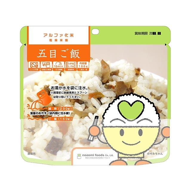 アルファ化米 五目ご飯