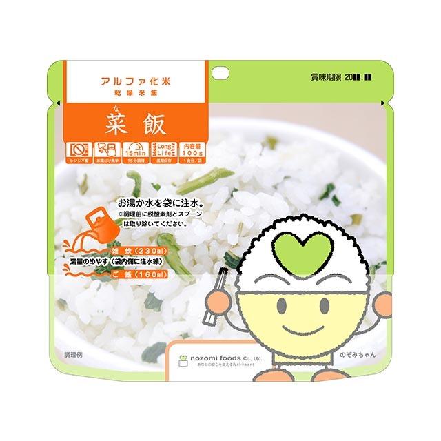 アルファ化米 菜飯