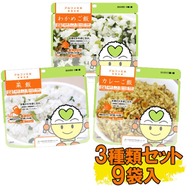 アルファ化米 3種類セット わかめ・菜飯・カレー