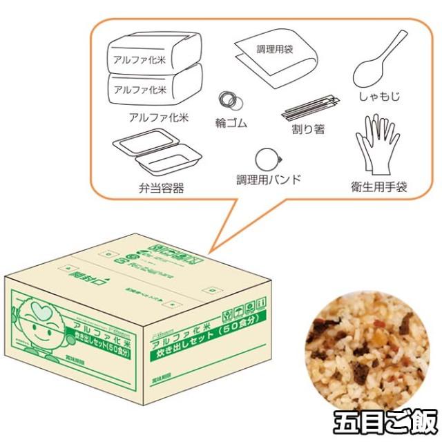 アルファ化米 炊き出し 五目ご飯