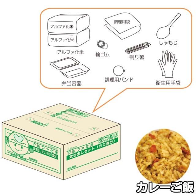 アルファ化米 炊き出しセット カレーご飯