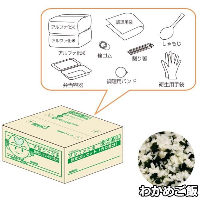 アルファ化米 炊き出しセット わかめご飯