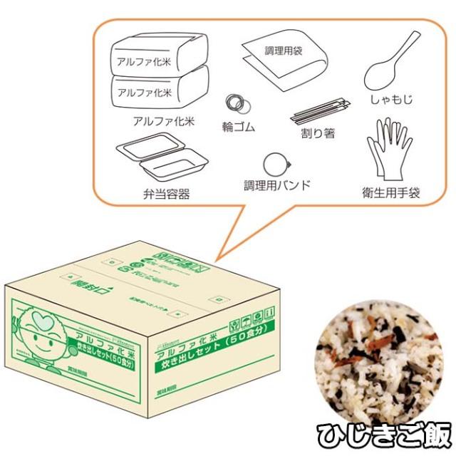 アルファ化米 炊き出しセット ひじきご飯