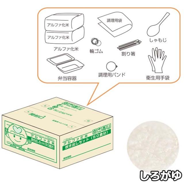 アルファ化米 炊き出しセット しろがゆ