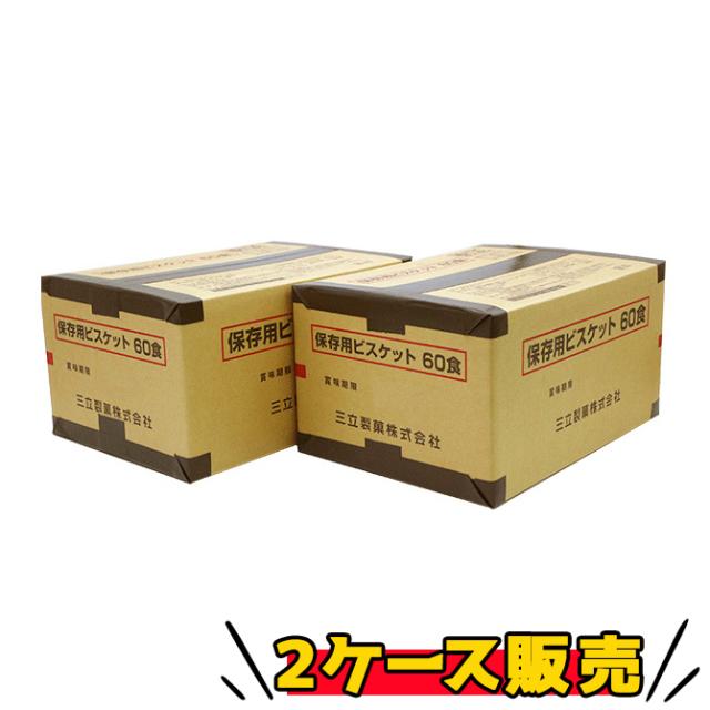 三立製菓 保存用ビスケット