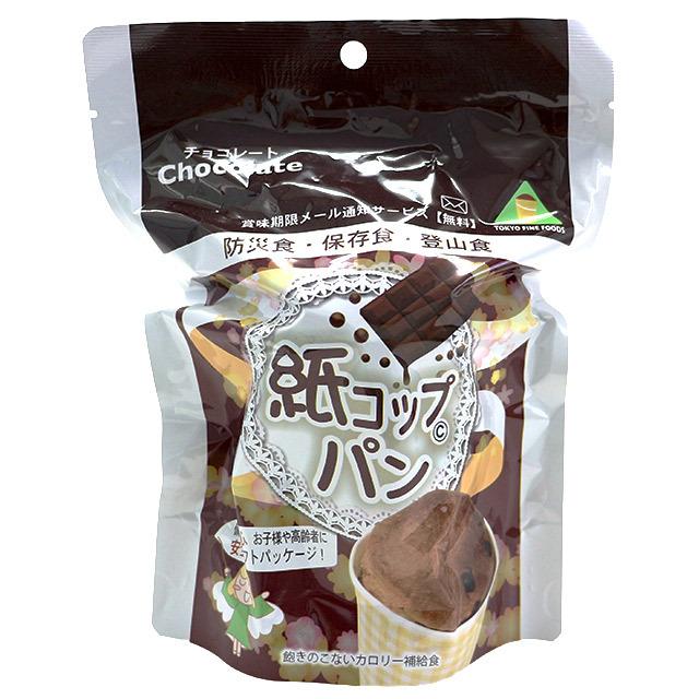 防災用備蓄 非常食 紙コップパン メイン画像 チョコレート