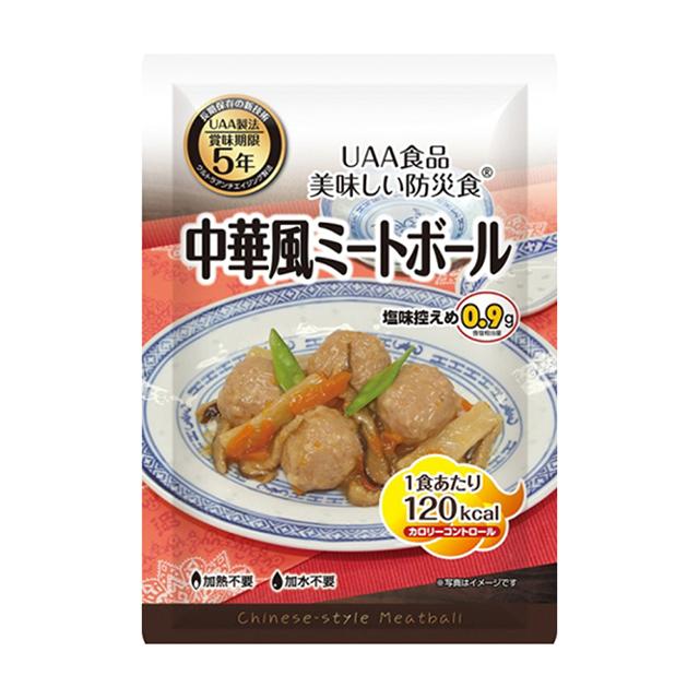 美味しい防災食 カロリー中華風ミートボール