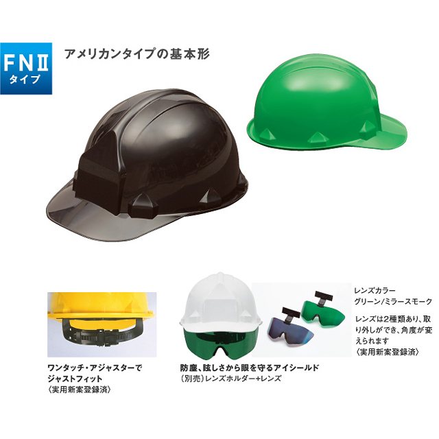 FN2ヘルメット