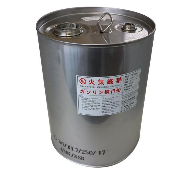 【ガソリン携行缶18L用】SL-20MS 緊急・災害時用のガソリンの備蓄や運搬に最適