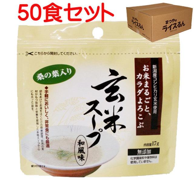 玄米スープ 50食