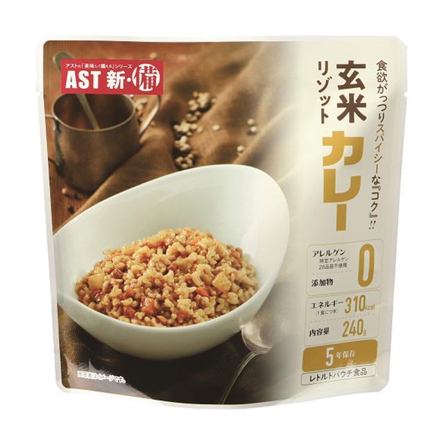 玄米リゾット カレー