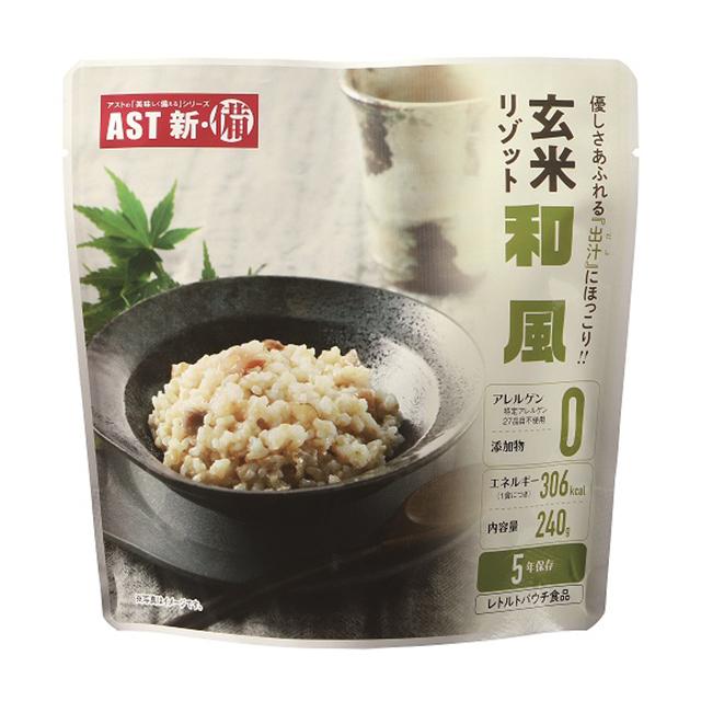 玄米リゾット 和風