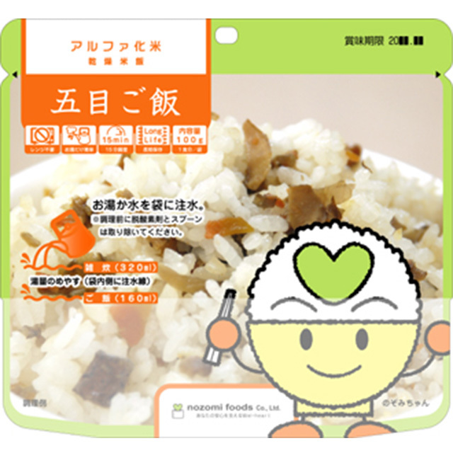 アルファー化米 五目ご飯