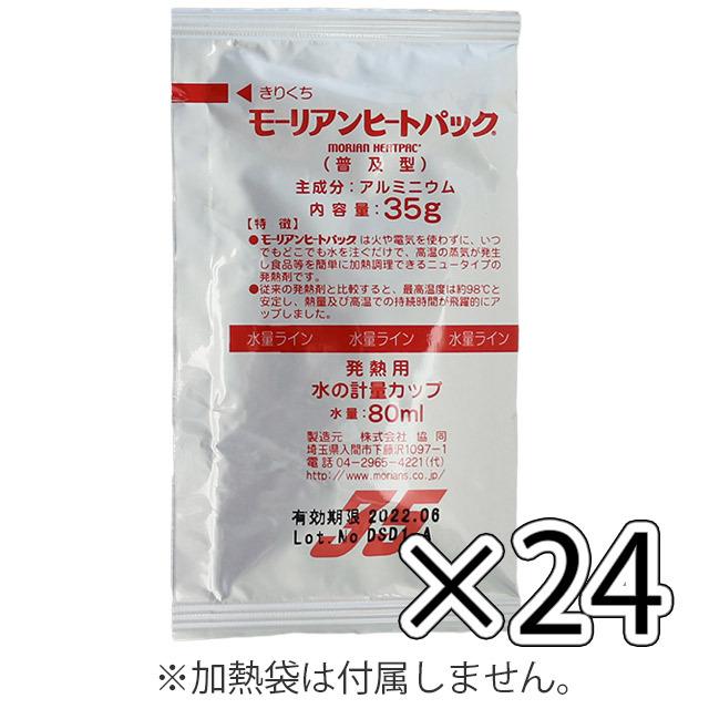 防災用備蓄 非常食 ヒートパック 発熱剤 メイン画像